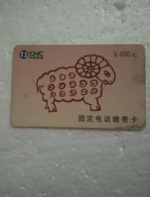 中国网通;固定电话缴费卡;羊