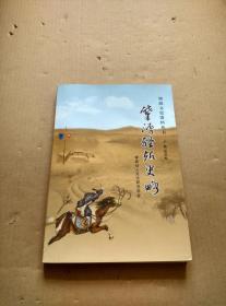 肇源文化史料丛书:肇源驿站史略