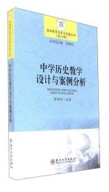 新书--基础教育改革与发展丛书(第二辑:)中学历史教学设计与案例分析