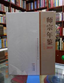 师宗年鉴.2015