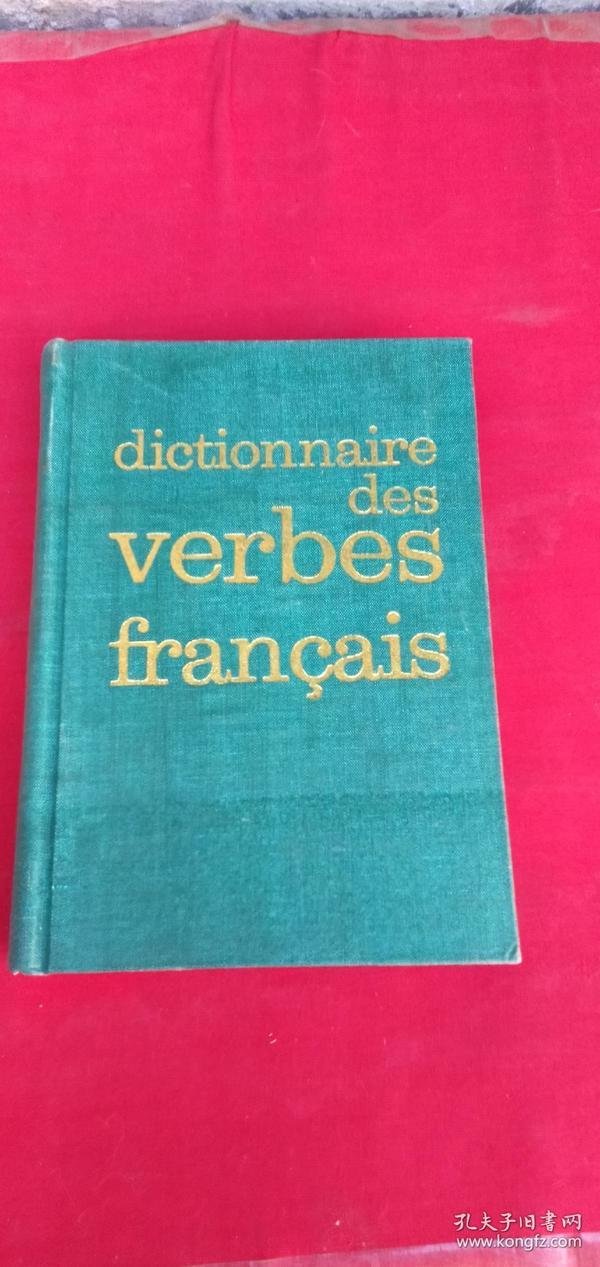 dictionnaire des verbes francais(法语动词词典)