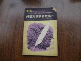 少年百科全书:外国文学家的故事 (二)