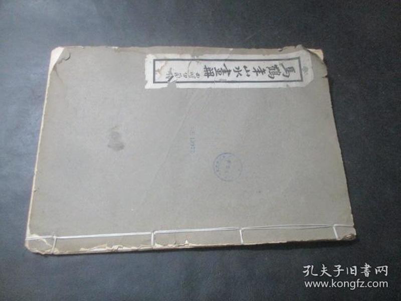 马鹤年山水画册