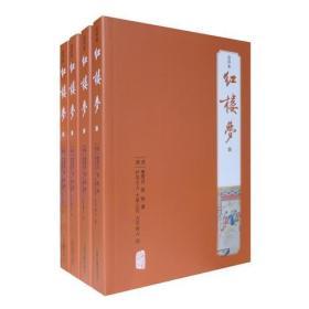注评本 红楼梦(全四册)