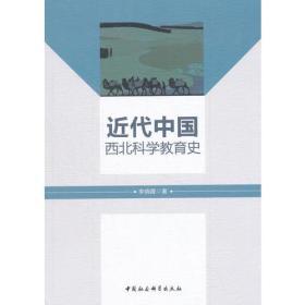近代中国西北科学教育史