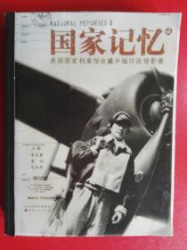 国家记忆(2):美国国家档案馆收藏中缅印战场影像