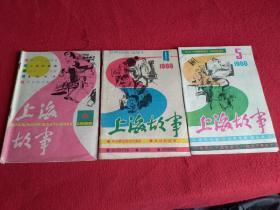 上海故事1988年第3.4.5期(总第37.38.39期)