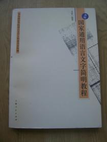 新编国家通用语言文字简明教程 (吴桥编著 ). 16开.近全品相【16开--3】