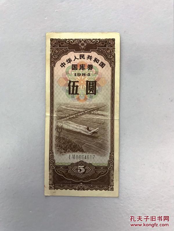 中华人民共和国国库券5元 农用飞机 1984年五元国库券保真