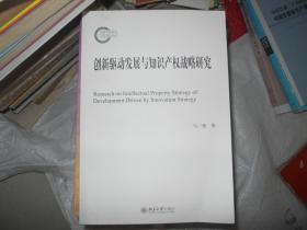 创新驱动发展与知识产权战略研究