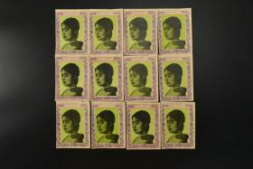 《美女画片 》12张 纯真少女单面画片 老画片 纸张泛黄老旧 图案为身穿和服的女性 有ヴァージン字样 バージン