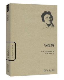 世界名人传记丛书:马拉传