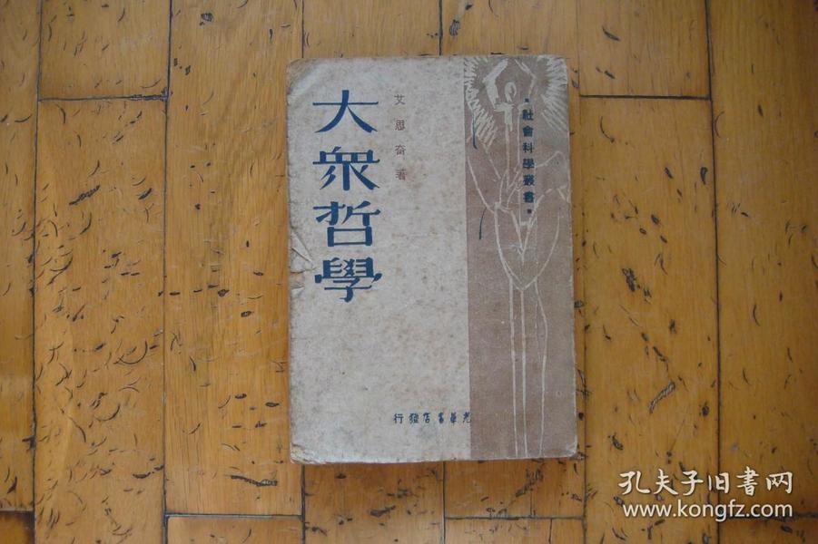 大众哲学(增订本11948年大连印造)