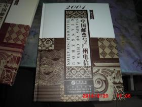 邮册:中国邮票与广州电信  2001