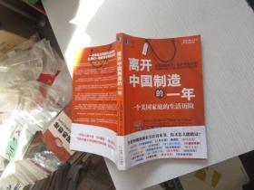 离开中国制造的一年:一个美国家庭的生活历险