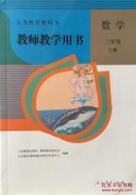 人教版 数学 三年级上册 教师教学用书 含1光盘 9787107255854