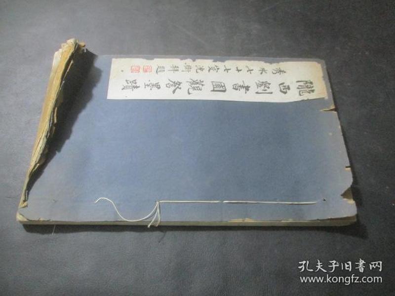 陇西刘书圃观察墨迹 (大16开线装一册全 民国白宣影印本)