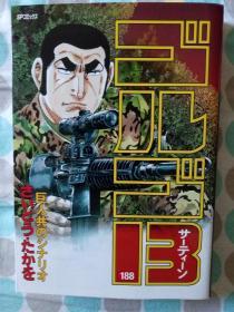 日文原版 骷髅13 卷188