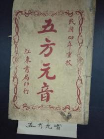 五方元音 ·1册上下卷全· 民国4年 江东书局石印