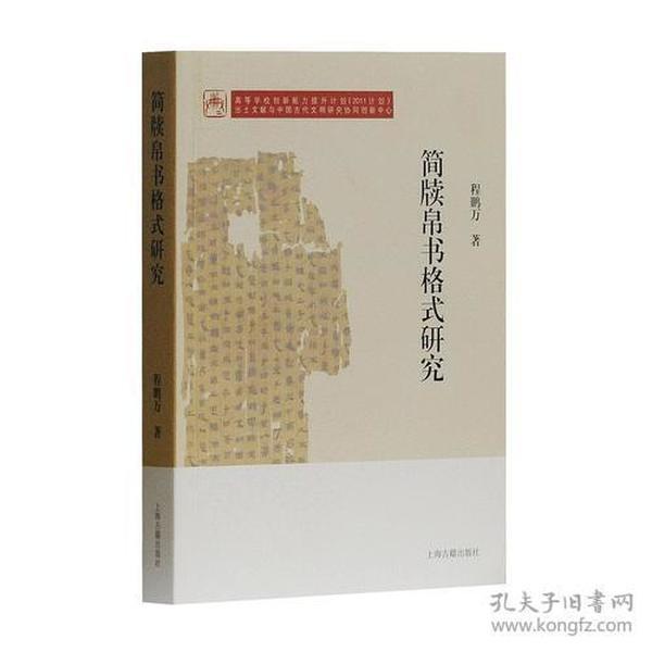 新书--简牍帛书格式研究程鹏万 9787532585687