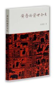 新书--黄历的前世今生何重建 著9787532581771