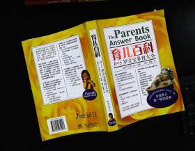 育儿百科 0-5岁宝宝养育大全  全美育儿第一畅销经典