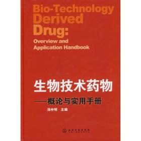 生物技术药物:概论与实用手册