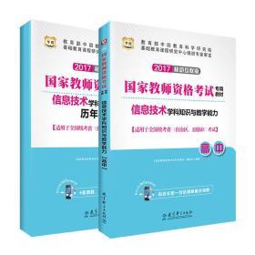 97875191086632017-高中-信息技术学科知识与教学能力-全2册-[适用于全国统考省(自治区.直辖市)考试]-移动互联版