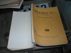 国外水电技术1991.1