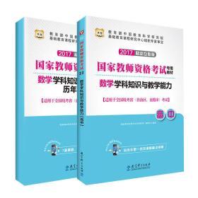 97875191086322017-高中-数学学科知识与教学能力-全2册-[适用于全国统考省(自治区.直辖市)考试]-移动互联版