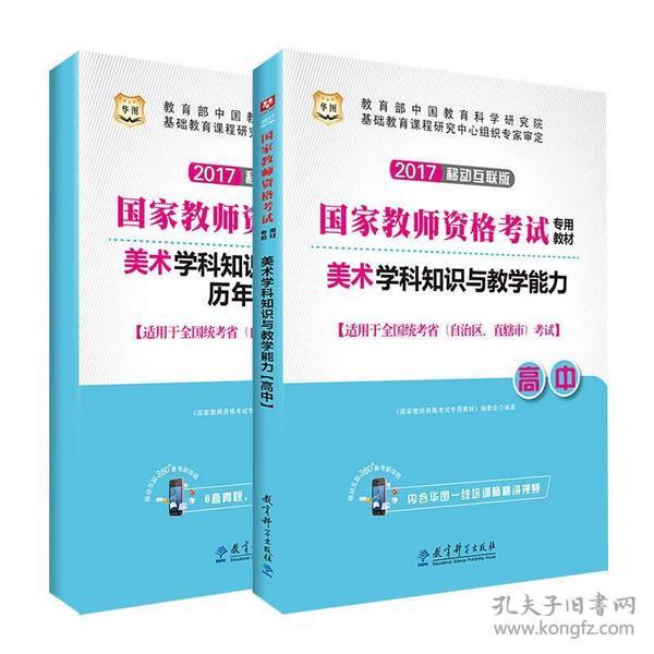97875191089082017-高中-美术学科知识与教学能力-全2册-[适用于全国统考省(自治区.直辖市)考试]-移动互联版