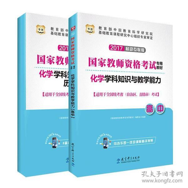 97875191086562017-高中-化学学科知识与教学能力-全2册-[适用于全国统考省(自治区.直辖市)考试]-移动互联版