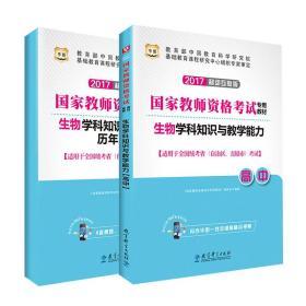 97875191086942017-高中-生物学科知识与教学能力-全2册-[适用于全国统考省(自治区.直辖市)考试]-移动互联版