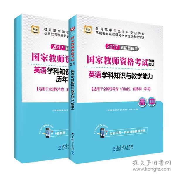 97875191088472017-高中-英语学科知识与教学能力-全2册-[适用于全国统考省(自治区.直辖市)考试]-移动互联版