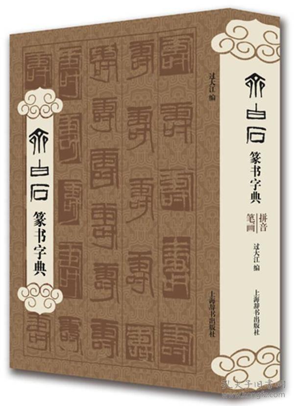 齐白石篆书字典