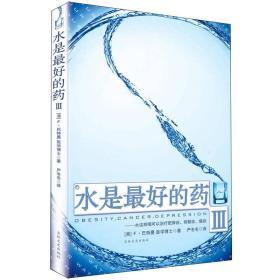 水是最好的药Ⅲ:水这样喝可以治疗肥胖症、抑郁症、癌症