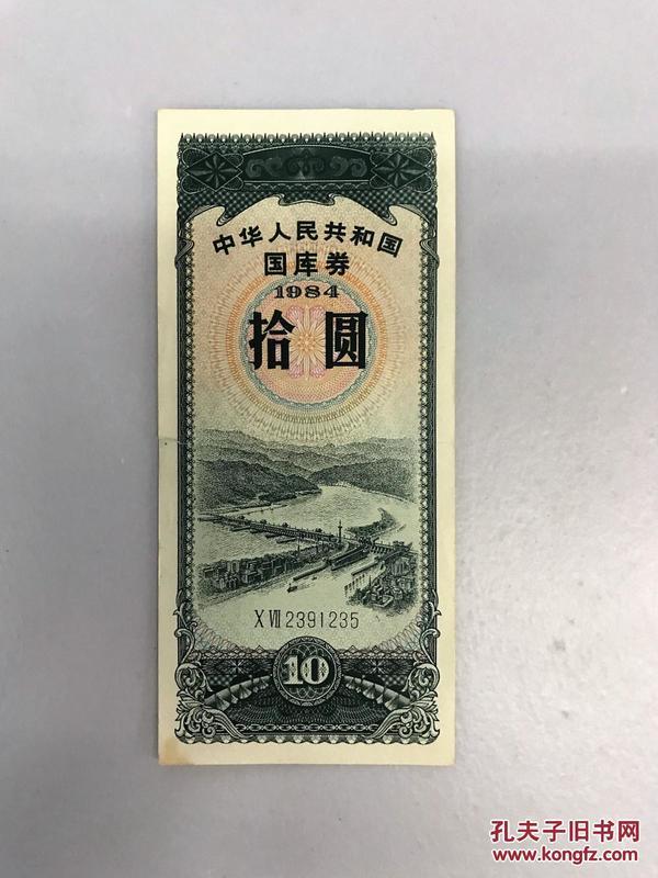 中华人民共和国国库券10元 葛洲坝 1984年十元国库券保真