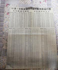 怀旧老报纸;1998年10月版《全国铁路旅客列车时刻表》10月1日起全国铁路实行新列车运行图.火车提速不提价,夕发朝至行天下(仅此一张值的收藏)