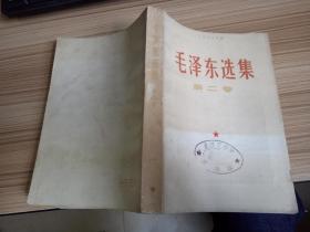 毛泽东选集 第二卷  JCJ 4-A