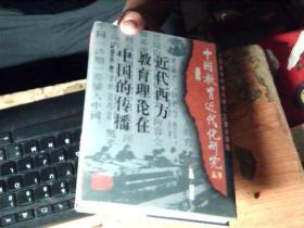 中国教育近代化研究丛书:近代西方教育理论在中国的传播         Q2