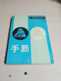 围棋实战技巧手册8:手筋(一版一印)