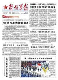 您喜欢的报---生日报纪念报:解放军报2018年8月19日中央军委印发习主席重要指示在全军广大医务人员中引起强烈反响不辱使命,为新时代军队卫勤事业奋斗第18届亚洲运动会在雅加达开幕感受亚洲体育运动魅力——写在第18届亚洲运动会开幕之际