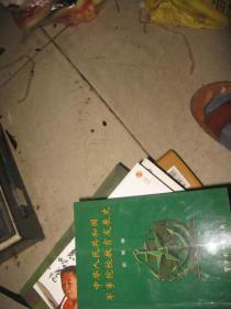 中华人民共和国军事院校教育发展史(武警卷)