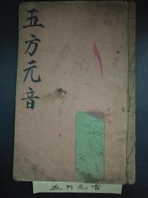 *五方元音 ·1册上下卷全· 民国4年 江东书局石印