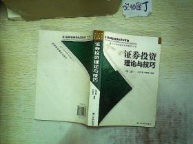 证券投资理论与技巧(第三版).