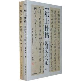 民国文人系列·纸上性情:民国文人书法