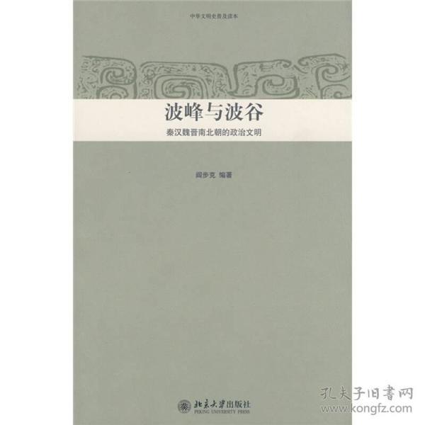 波峰与波谷:秦汉魏晋南北朝的政治文明