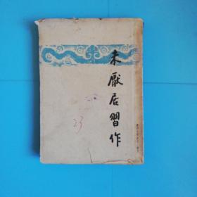 开明文学新刊:《未厌居习作》民国36年六版 文学家叶圣陶早期作品集
