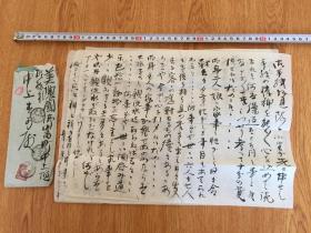 明治37年(1904年)日本美浓国书信一封