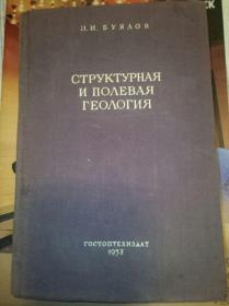 структурная и полевая геология 构造与野外地质学 (苏联)